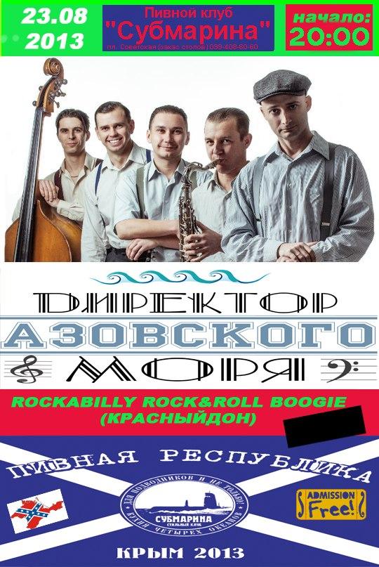 23.08 ДИРЕКТОР АЗОВСКОГО МОРЯ в Пивном клубе Субмарина