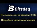 Bitsdaq Успешная верификация на криптобирже Bitsdaq Что делать если не приходит СМС