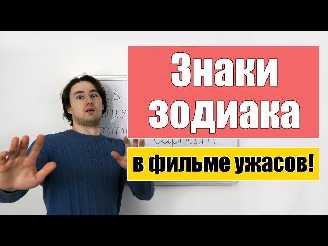 Знаки зодиака в фильме ужасов О о