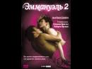 Эммануэль 2 (1975)