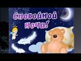 Пожелание спокойной ночи! Сладких снов!