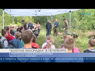 «Золотая лихорадка»: как устроена Школа археологов и что нашел глава Приморского района