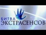 Битва экстрасенсов 15 сезон 5 выпуск 18.10.2014