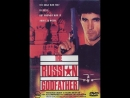 Русский крестный отец  The Russian Godfather, 1996 Сербин,720