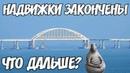 Крымский мост(21.01.2019) НУ ВОТ И ВСЁ! Ж/Д НАДВИЖКИ ТОЧНО ЗАКОНЧЕНЫ! Смотрим с разных ракурсов!