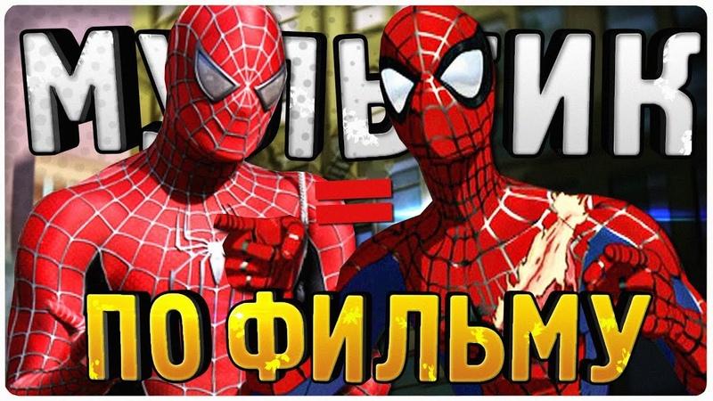 Человек-паук 2003 - Продолжение трилогии Сэма Рэйми! - Обзор