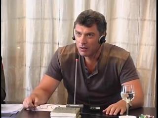 НЕМЦОВ В 2008 ГОДУ ВСЁ ЗНАЛ.