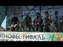 Поселенцы на этно фестивале Небо и Земля 2014