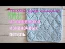 Теневой узор спицами Ромбы (лицевые и изнаночные петли)