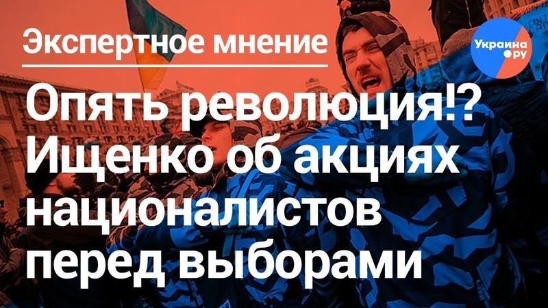«День гнева» в Киеве: что готовят националисты для Порошенко?