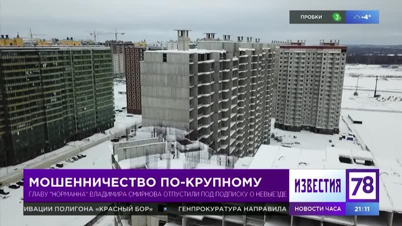Главу Норманна Владимира Смирнова отпустили под подписку о невыезде