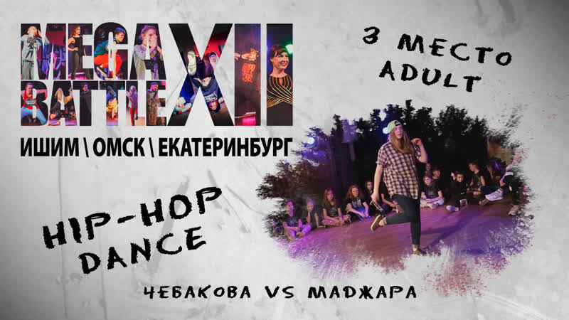 37) за 3 место Hip-Hop ADULT | Чебакова VS Маджара