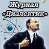 Журнал Диалектик: философия / материализм