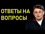 Евгений Федоров 17.01.2019