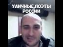 Уличные поэты России. Каха. Прикол 4