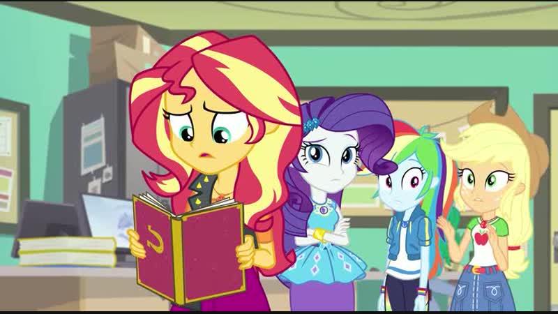 Мой маленький пони Девочки из Эквестрии – Забытая дружба.