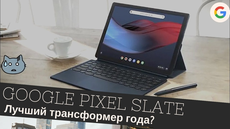 ОБЗОР Google Pixel Slate Честное мнение о Pixelbook спустя год Сравнение с Surface go!