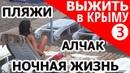 Судак 2018 Отдых в Крыму Пляжи в Судаке Алчак набережная Генуэзская крепость Восточный Крым