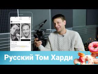 Александр Константинов: спецназ, Том Харди и фиалки