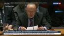Новости на Россия 24 Небензя США и их союзники не хотят расследования утверждений о химической атаке в Сирии