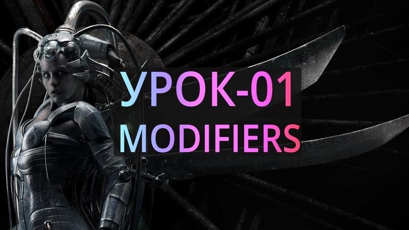 УРОК-01-Модификаторы (УРОВЕНЬ1)