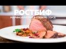 Ростбиф, маринованный в соевом соусе / сочный и вкусный ростбиф из говядины рецепт Patee. Рецепты