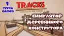 Tracks the train set game обзор игры