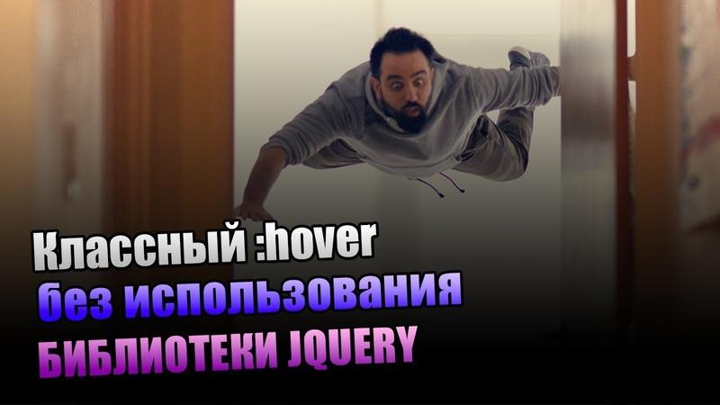 Классный :hover на кнопку без jQuery.