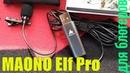 Крутой петличный микрофон MAONO Elf Pro - незаменимый помощник блогера.
