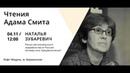 Наталья Зубаревич Риски регионального неравенства в России