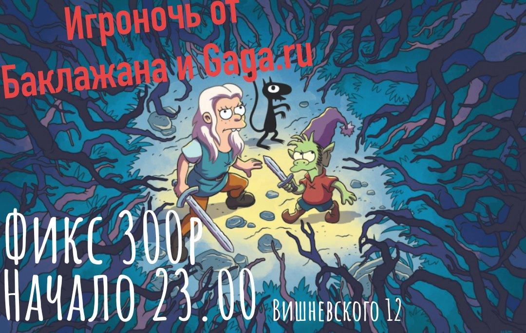 Афиша Казань Игроночь 16.02 в Баклажане