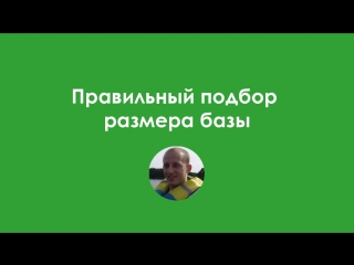 Говорит Руслан Солкан. Правильный подбор размера базы