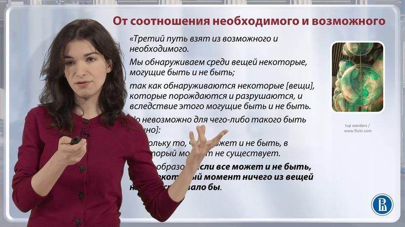 6.7 Доказательства Фомы Аквинского - Диана Гаспарян
