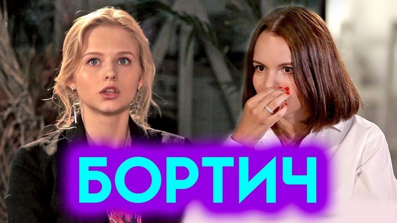 БОРТИЧ Про работу официанткой секс ради роли и BadComedian