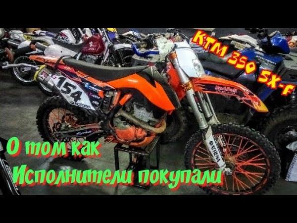 Поездка Исполнителей из Улан-Удэ в Иркутск за KTM 350 SX-F .