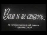 Музыкальная видео импровизация на тему фильма «Вам и не снил