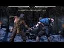 Взлом игры Mortal Combat X