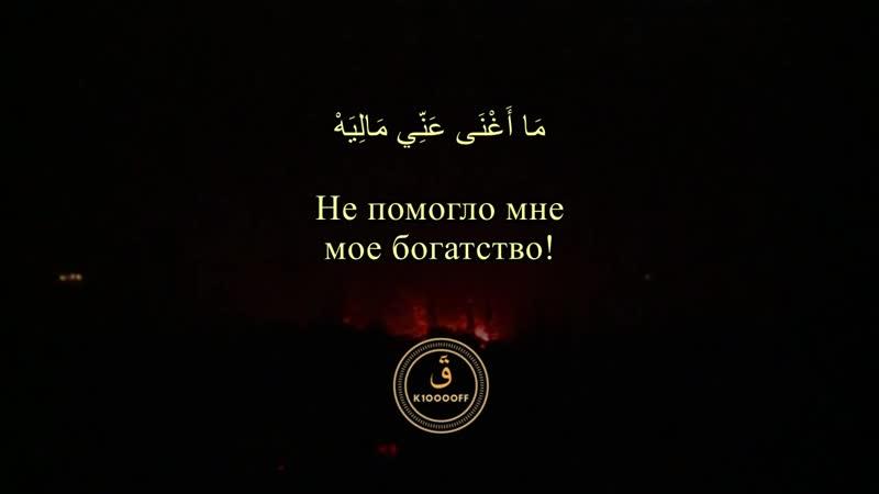 Мухаммад Аль-Люхайдан - Сура 69 Аль-Хакка, аяты 25-32
