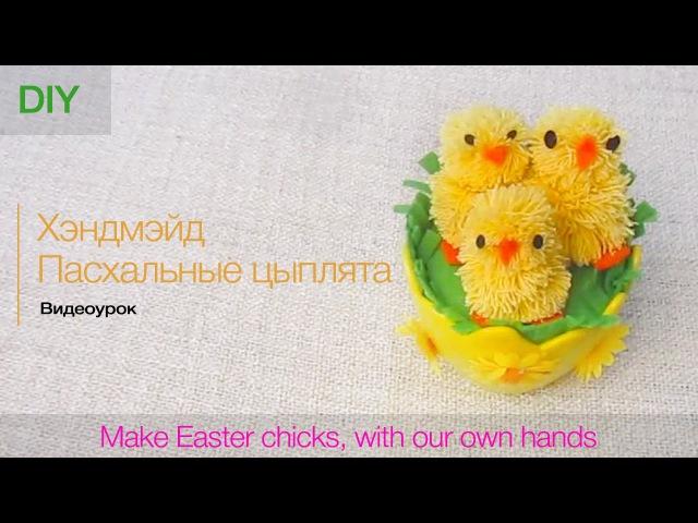 Как сделать цыплят своими руками DIY Handmade Easter chicks