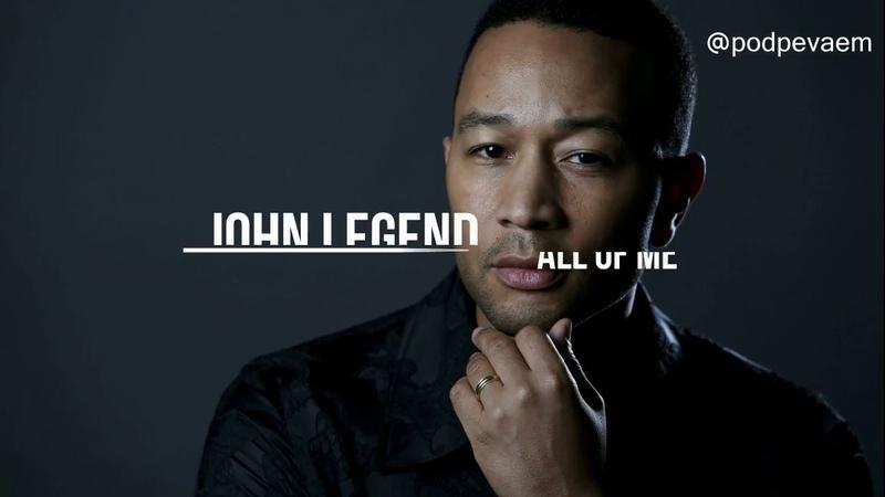John Legend - All of Me (текст и перевод песни)