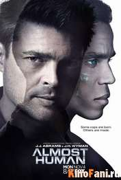 Почти человек / Almost Human / 2013