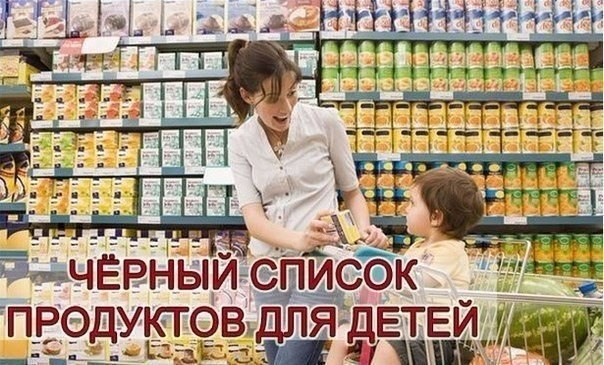 Черный список продуктов для детей! Вы должны это знать!
