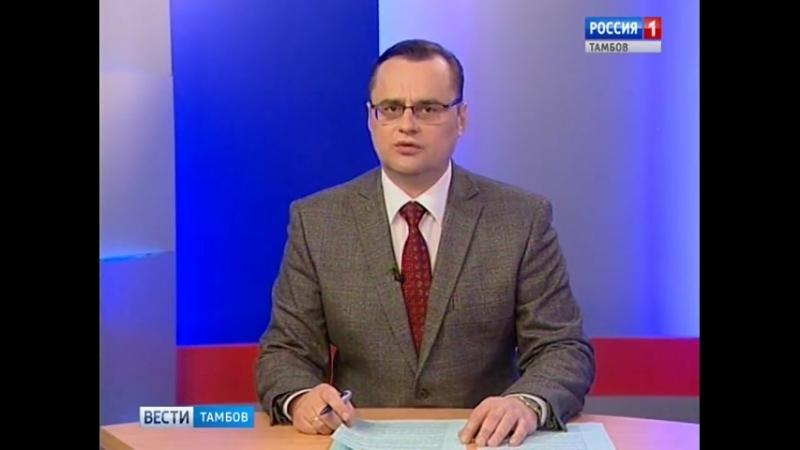 Вести Тамбов Умёт 09.02.2018