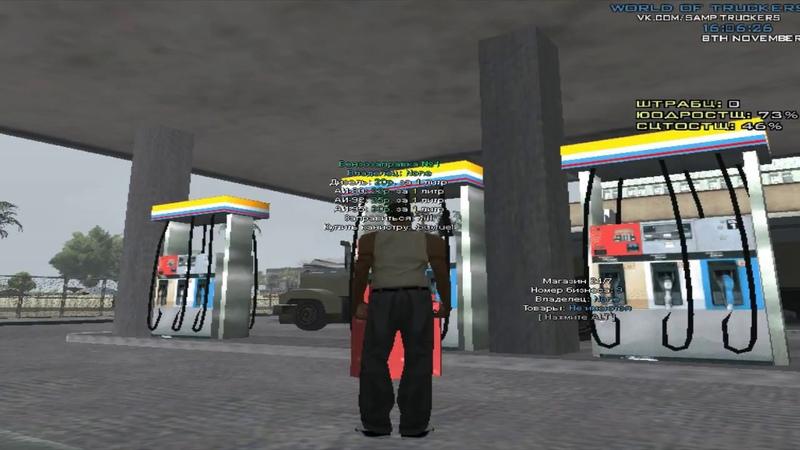 SAMP Мир дальнобойщиков 29 Покупка AZS