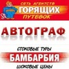 """""""Автограф"""" туризм и недвижимость в г.Сумы"""