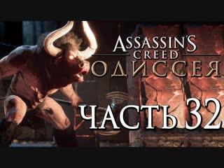 Дмитрий Бэйл Прохождение Assassins Creed Odyssey [Одиссея] — Часть 32 ТРЕЗУБЕЦ ПОСЕЙДОНА И БИТВА С МИНОТАВРОМ
