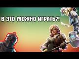 Fortnite: Battle Royale - краткий обзор на недоигру.