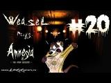 Amnesia: The Dark Descent - #20 - POKEMON ?