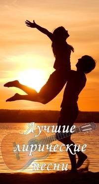 лирические песни зарубежных исполнителей