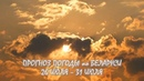 Белгидромет - Прогноз погоды на 26-31 июля 2018 года